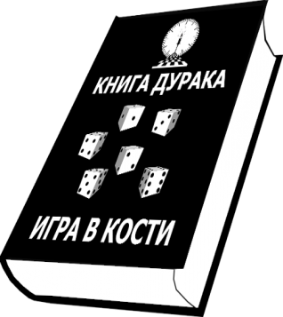 Читать книгу Игра в кости